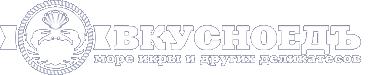 ВКУСНОЕДЪ - Интернет магазин деликатесов